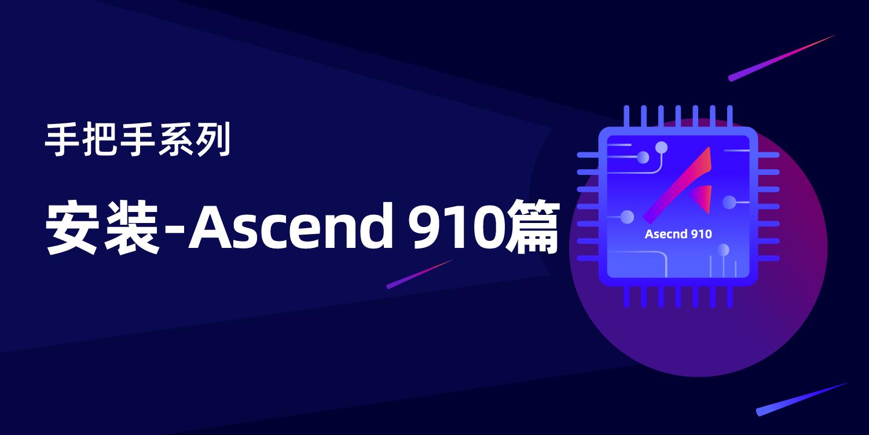 学习框架的教学视频(【手把手系列】Ascend 910上安装MindSpore)海报封面
